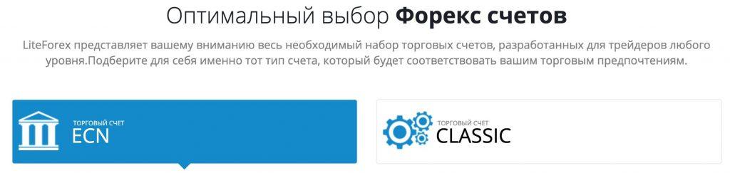 ECN, CLASSIC торговые счета форекс брокера Lireforex