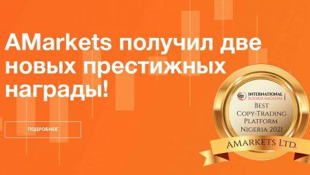 AMarkets получил две новых престижных награды
