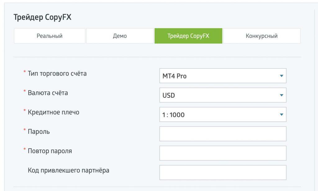 Открытие торгового счет CopyFx