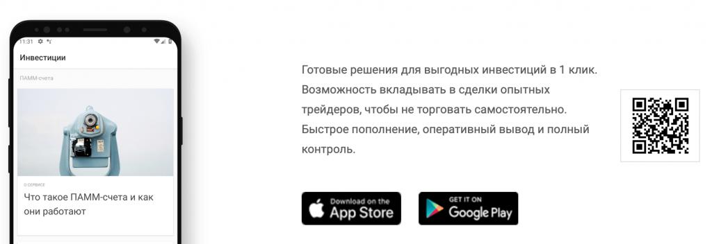 Alpari Invest мобильное приложение для инвесторов