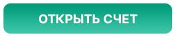 открыть счет в NPBFX