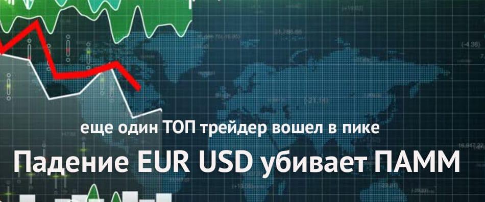 Управляющий Anapa_TopTrader и сжатые булки Инвесторов Альпари