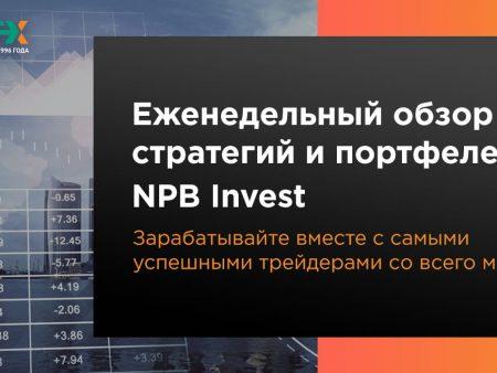 Еженедельный обзор стратегий и портфелей NPB Invest