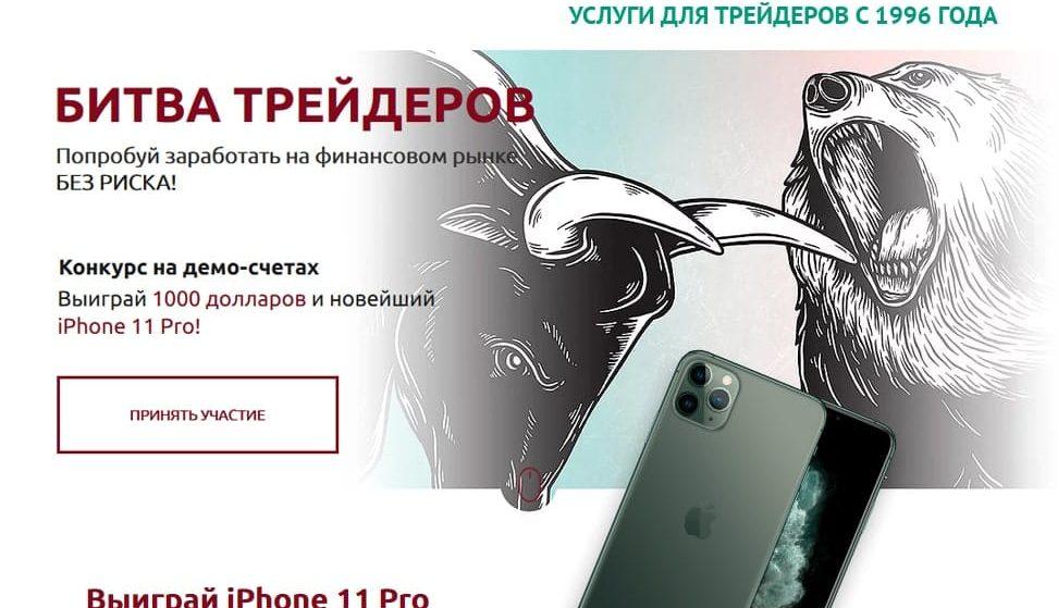 БИТВА ТРЕЙДЕРОВ конкурс от NPBFX