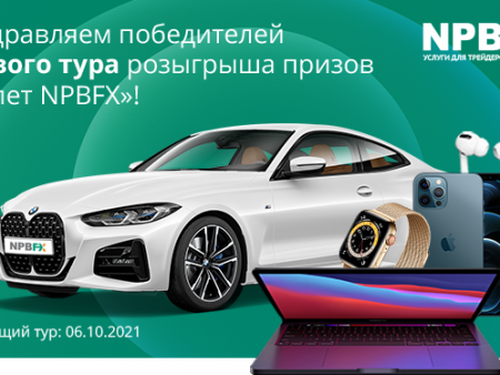 Определены победители розыгрыша призов первого тура «25 лет NPBFX»!